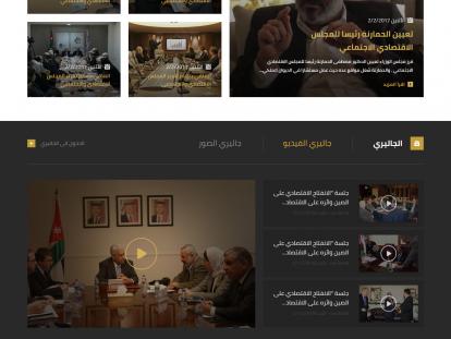 Economic and Social Council